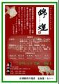 錦煌 2㎜ ペレット  50g<浮上性>