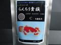 らんちう貴族【C】   当歳魚用60g