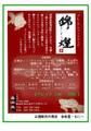 錦煌 2㎜ ペレット  250g<浮上性>