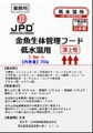 金魚生体管理フード  低水温用 250g(浮)