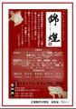 錦煌 500g      ミディアムクランブル   レターパック