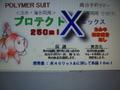 プロテクトX 業務用    250ml 小分け品