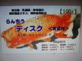 らんちうディスク   育成用・100g   (小分け)