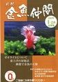 月刊 金魚仲間    1/2月合併号
