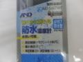 防水型・放射温度計  AD5617WP