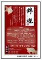 錦煌 1㎏      ラージクランブル   レターパック