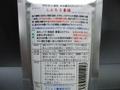 らんちう貴族【A】   稚魚用60g
