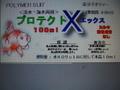 プロテクトX 業務用    100ml 小分け品