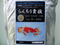 らんちう貴族【D】   成魚用1kg