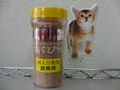 ビタシュリンプ    (黄色キャップ)あらびた