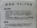 金魚庵・オランダ定食(浮上性200g)