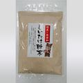 椎茸の粉 80g