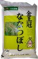 金王冠北海道産ななつぼし10kg