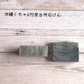 沖縄くちゃ&竹炭 台所石鹸