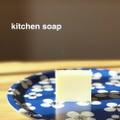 キッチンソープ