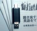 聞き流すだけで英語をマスター:初級5作品特価セット(USBメモリ版 教本付)