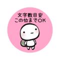 【文字入れ】かめ助バッチ10個セット/月一発送