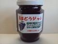 八百屋さんが作ったジャム-黒ぶどうジャム「バッファロー」「キャンベルス」ジャム-140g