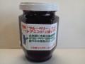 八百屋さんが作ったジャム-無農薬「ブルーベリー」ジャム-140g