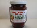 八百屋さんが作ったジャム-イチゴ「健太郎」ジャム-140g