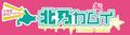 【販売終了】きういどーる!版・北乃カムイ