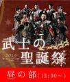 武士の聖誕祭<昼の部>チケット