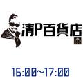 清P百貨店 入店証(3)