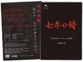 映像DVD「七年の侍」