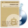 コバシャールセレクション vol.8