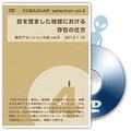 コバシャールセレクション vol.4
