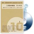 コバシャールセレクション vol.10