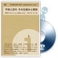 コバシャールセレクション vol.1