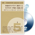 コバシャールセレクション vol.5