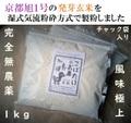 完全無農薬 【1kg】『 発芽玄米旭1号米粉 』