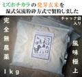 完全無農薬 【1kg】『 発芽玄米ミズホチカラ米粉 』