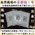 自然栽培『京都旭1号米粉』1kg