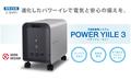 エリーパワー 可搬型蓄電システム POWER YIILE3 PPS-30