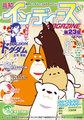 高知インディーズマガジン第23号(創作まんが雑誌)