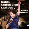 COTTON CLUB Live DVD