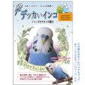 デッカいインコ(大型セキセイ・ビジュアルブック)