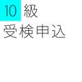 【大阪・東京限定実施】第17回10級 受検お申込み