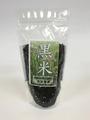 自然栽培米・黒米(200g)