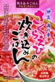 124 桜えびの炊き込みご飯