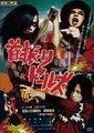 1st DVD「首振人形舞踏会 磔磔独演~悲鳴の祭典~」