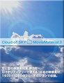 空と雲のフルハイビジョン1920×1080p動画素材集 Cloud of SKY MovieMaterial.3HD ロイヤリティフリー(著作権使用料無料)