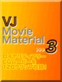 【VJ MovieMaterial.3】VJ素材に特化したシリーズ第3段!120本のVJ映像動画素材収録!自由に使えるロイヤリティフリー動画素材集