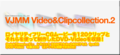 VJMM Video&Clip.2 120本のVJ動画素材とVJ映像VideoのSET 自由に使えるロイヤリティフリー動画素材集