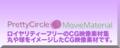 まるや球をモチーフにしたCG映像素材集【PrettyCircle MovieMaterial】自由に使えるロイヤリティフリー動画素材集 2,980円