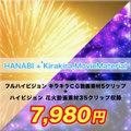 花火とキラキラ動画素材集 HANABI+Kirakira MovieMaterial ロイヤリティフリー(著作権使用料無料)