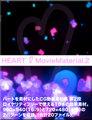 ハートを素材にしたCG動画素材集 HEART MovieMaterial.2 ロイヤリティフリー(著作権使用料無料)